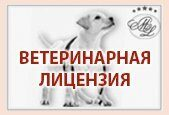 veterinarnaya-licenziya-black